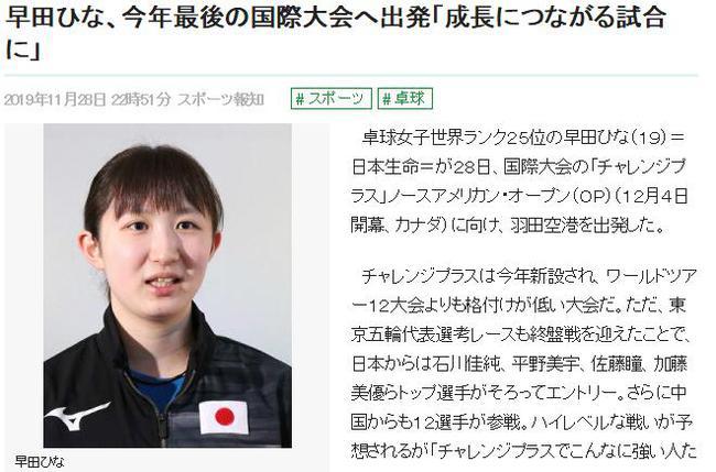 早田希娜剑指提战赛女单第四冠