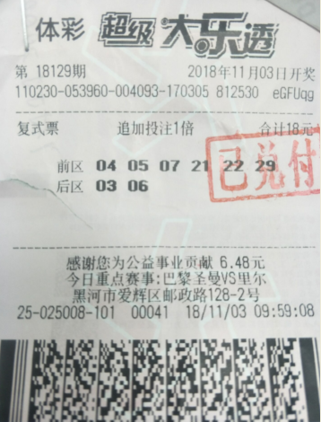 男子6 2复式票擒大乐透1148万 领奖现场捐款10万_彩票