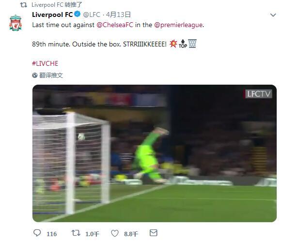 利物浦官方当即做出回应