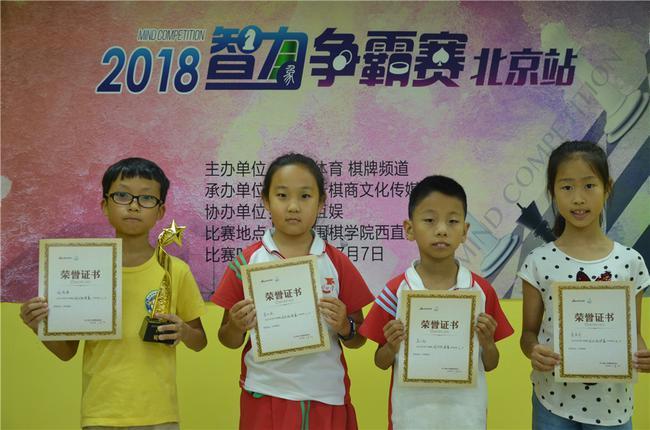 国际跳棋组前四名