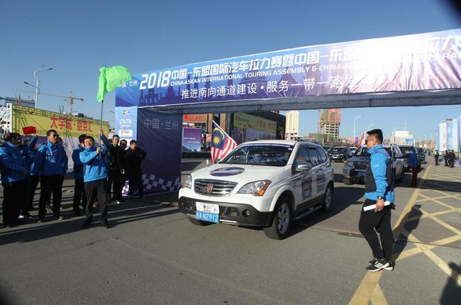 2018中国-东友邦际汽车拉力赛起程