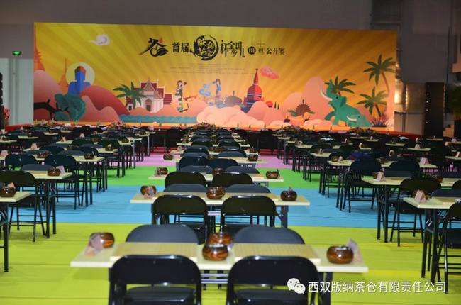 第二届版纳茶仓杯全国少儿围棋赛即将揭幕