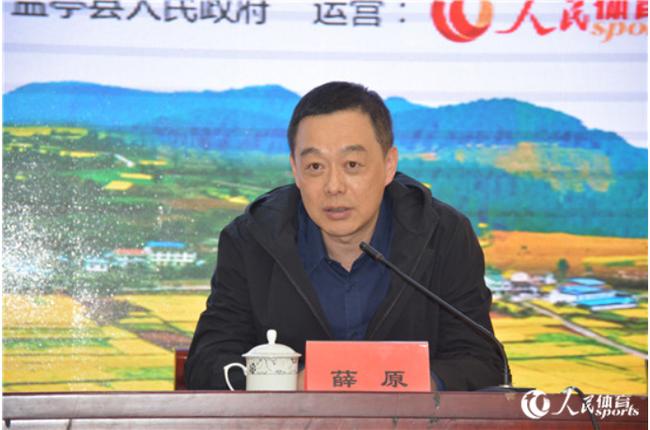 人民日报体育部副主任薛原致辞