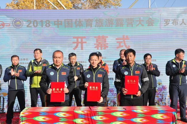 10月20日,2018中国体育旅游露营大会新疆尉犁精彩开幕.