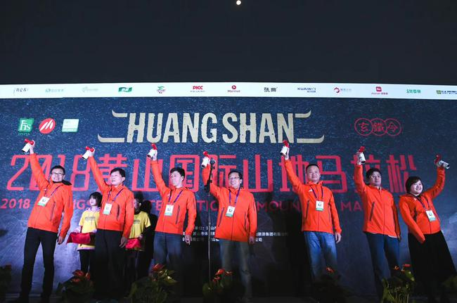 千人畅跑黄山主景区,2018黄山国际山地马拉松举行。