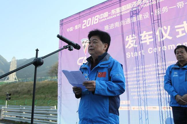 2018中国-东盟国际汽车拉力赛重庆赛段启程