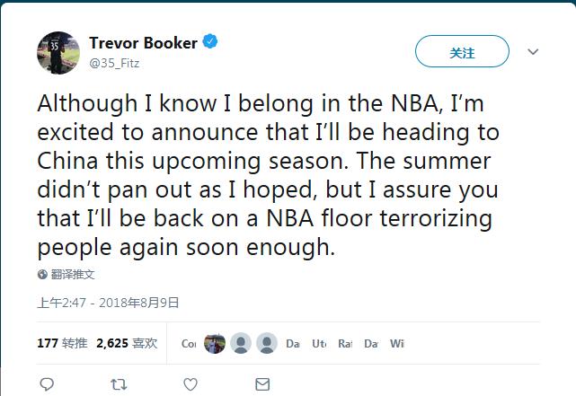 布克宣布来中国打球 名记曝他200万美金签山西