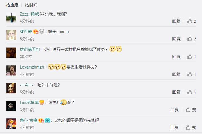 中国网友评论梅西帽子