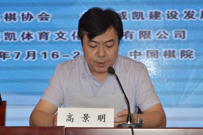 象棋等级赛开幕 朱国平:威凯杯已成国内知名品牌