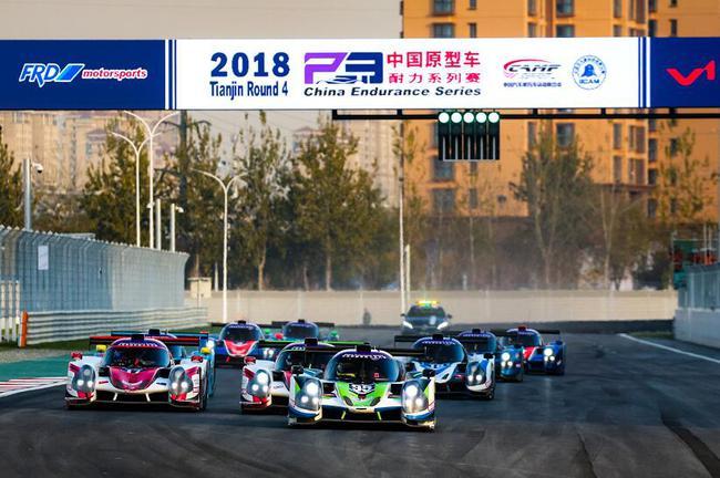 CES中国原型车耐力系列赛在天津V1汽车世界张开角逐