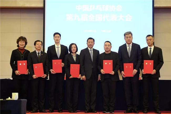 中国乒协第九届全国代表大会在北京召开