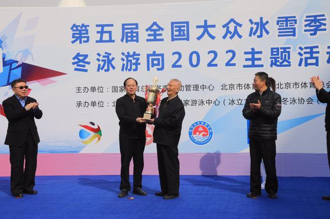 第五届全国大众冰雪季—冬泳游向2022主题活动启动