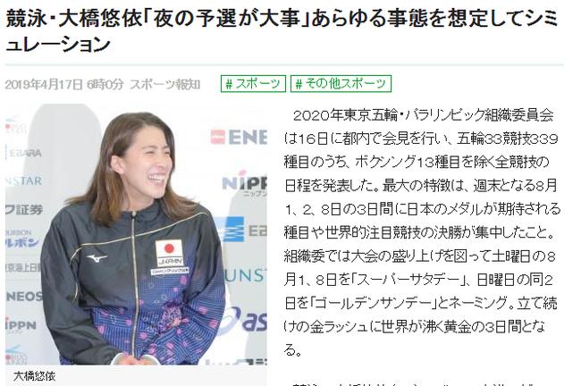 东京奥运游泳早上决赛 大桥悠依:一点至关重要