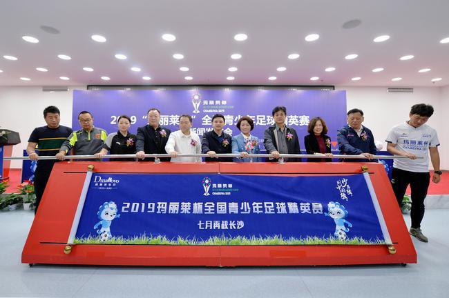 2019第四届玛丽莱杯全国青少年足球精英赛发布会