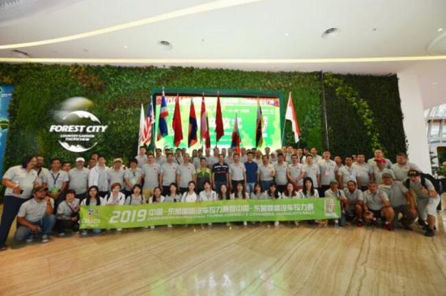 2019中国-东盟拉力赛收车仪式
