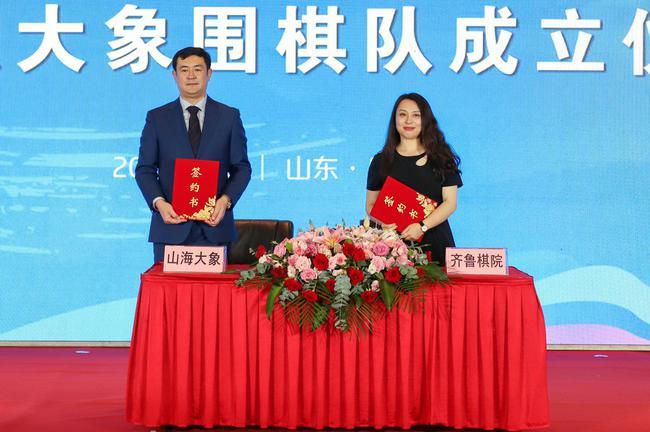 齐鲁棋院总经理许恺玲与山海大象集团副总裁李卿代表双方签约