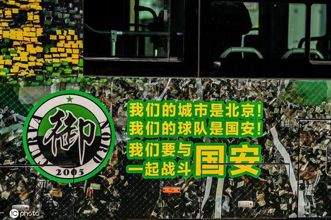 国安做两手准备欲上报3个中性名 含北京国泰民安