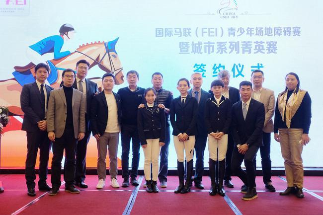重磅!2018国际马联青少年场地障碍赛发布会在京举行