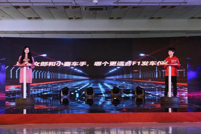 2018F1中国大奖赛车迷沙龙