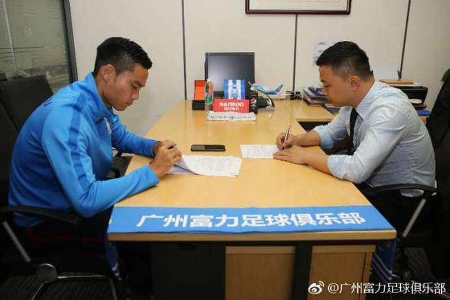 广州富力官方宣布与弋腾续约 新合约至2022年底