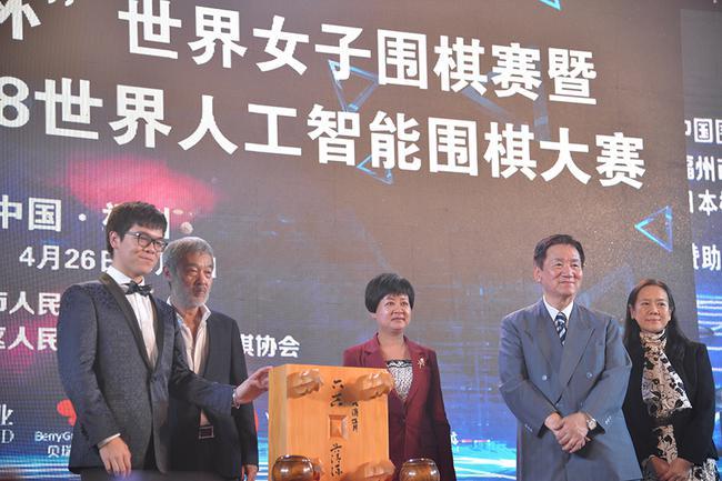 吴清源杯世界女子围棋赛开幕 柯洁再战人工智能
