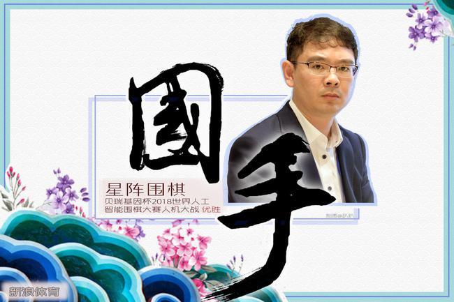 中国国产围棋人工智能 星阵