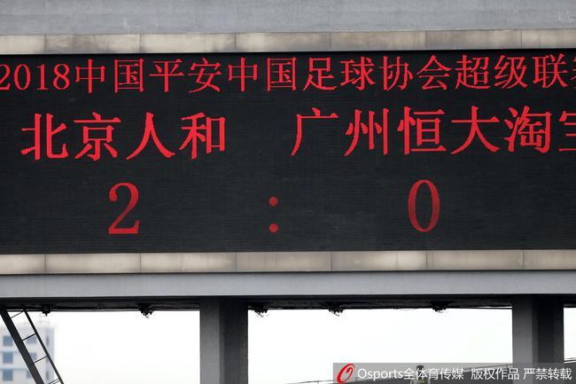 京媒:人和赢恒大在京城圈粉 里程碑效应球迷能增加