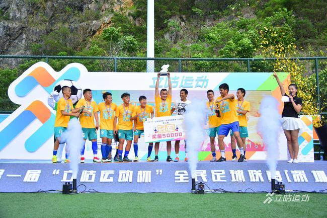 首届立咕运动杯足球联赛完美收官 再掀全民运