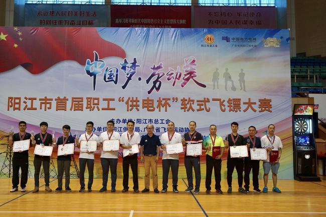 阳江市总工会副调研员罗培平与三人赛冠亚季殿获奖步队颁奖合影