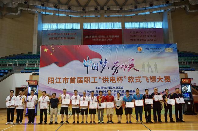 阳江市总工会副主席何伟帼、阳江市总工会副主席黄创智与团体赛并列第五获奖部队颁奖合影