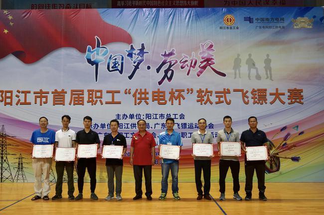 阳江市总工会副调研员张进生与集体赛品德风俗奖获奖队伍颁奖合影