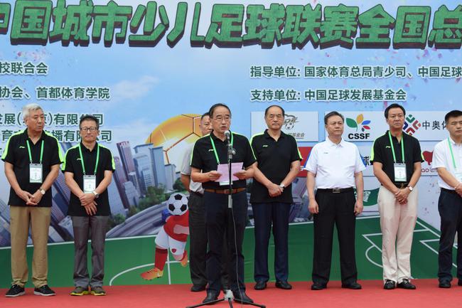 2018首届中国城市少儿足球联赛总决赛开幕