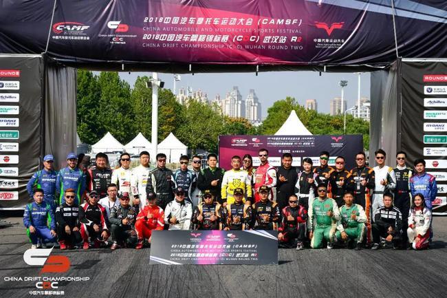 CDC中国汽车飘移锦标赛武汉站落幕 3组别冠军产生