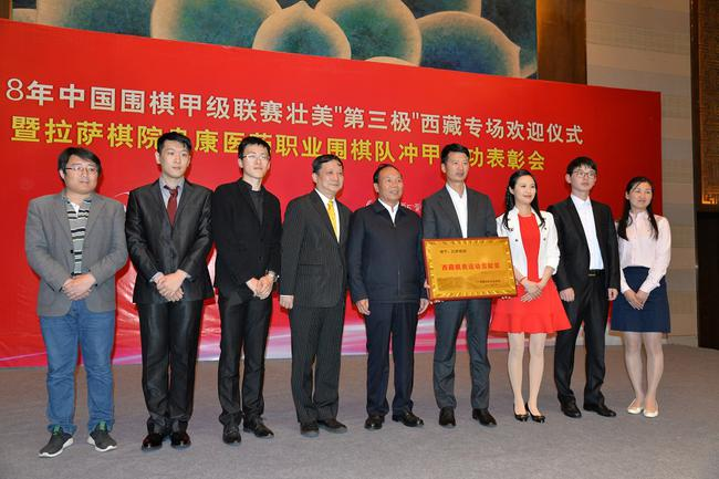 """拉萨棋院荣膺""""西藏棋类运动贡献奖""""荣誉牌"""
