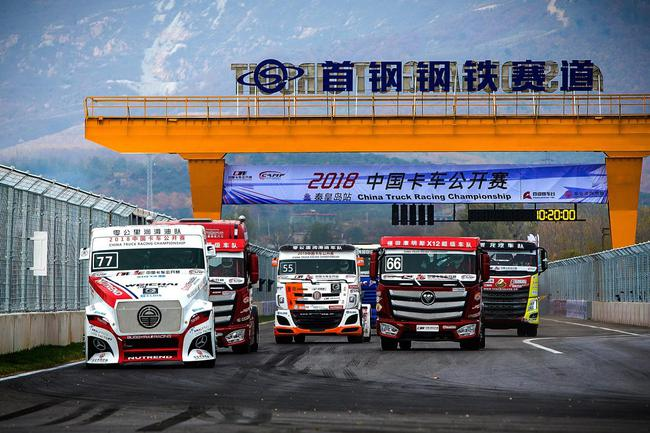 2018中国卡车公开赛收官战在秦皇岛首钢国际赛车场上演