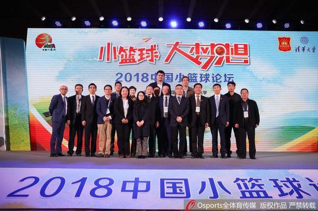 2018中国小篮球联赛表彰大会在京隆重举行
