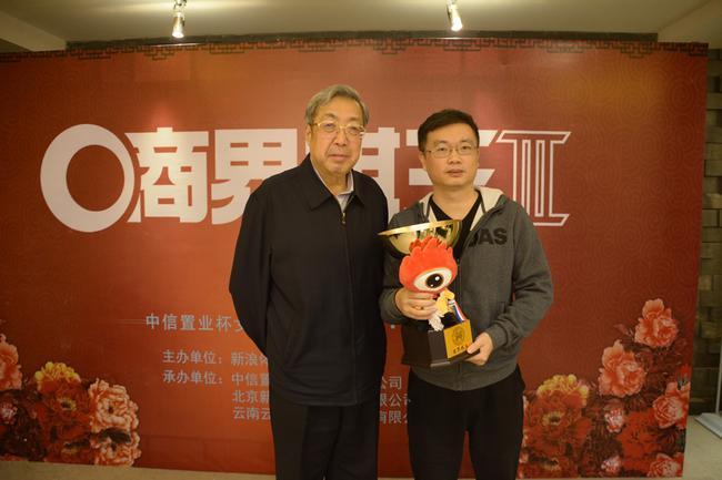 第三届商界棋王赛周天乐夺冠 中国围棋协会主席林建超颁奖