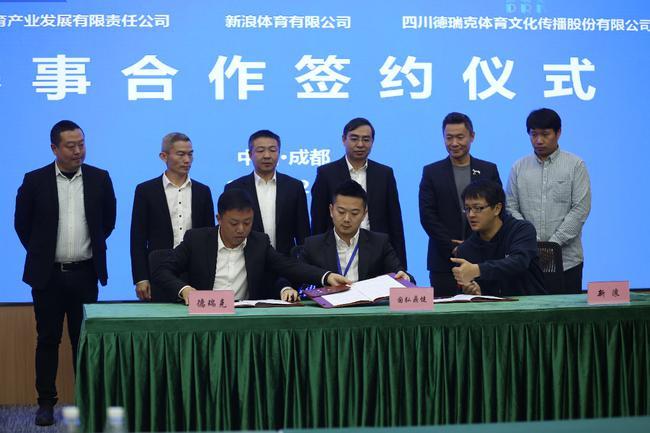 三方完善签约或 ,将把新浪体育旗下更多特出自立IP赛事带到四川