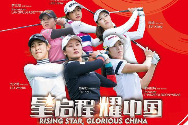 2018年 —— 星起程,耀中国