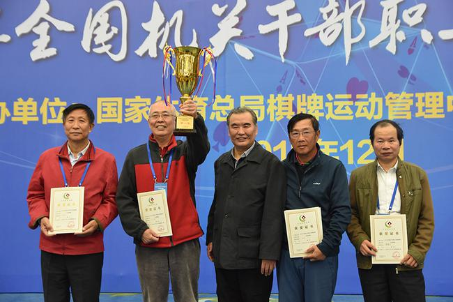 中信集团队夺冠