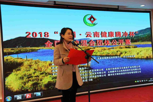 开幕式上腾冲市人民当局副市长李屏致辞