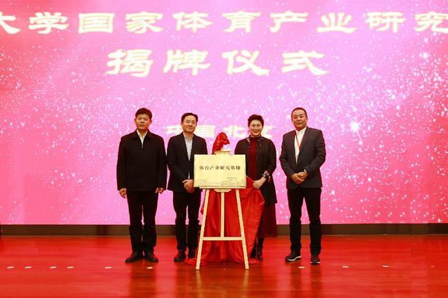 北京大学国家体育产业钻研基地揭牌仪式