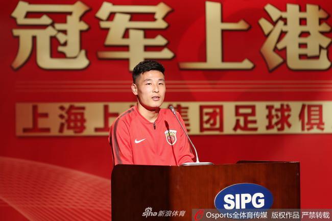 武磊协助上海上港拿到中超冠军