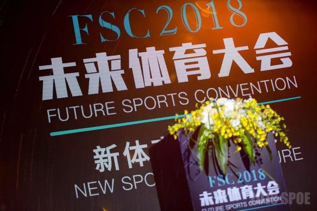 FSC2018异日体育大会