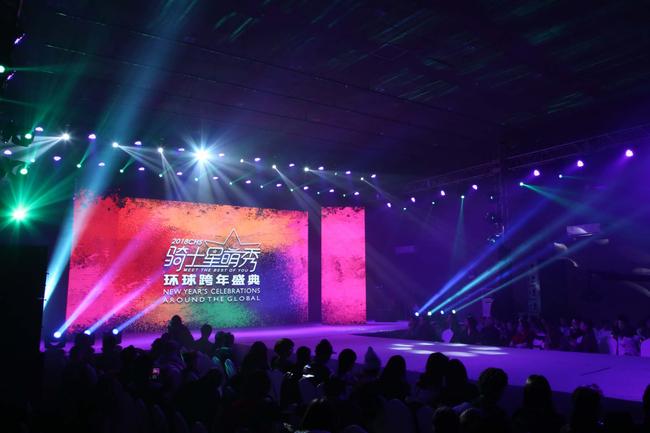 CHS骑士星萌秀·环球跨年盛典