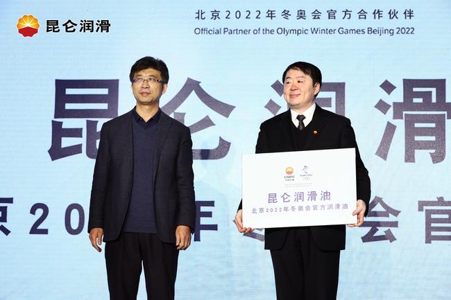 北京冬奥组委张家口运行中心副主任王波代表北京冬奥组委为昆仑润滑授牌