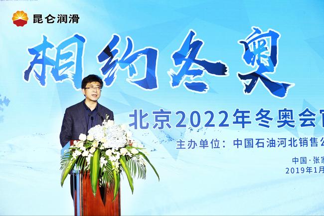 北京冬奥组委张家口运行中心副主任王波致辞