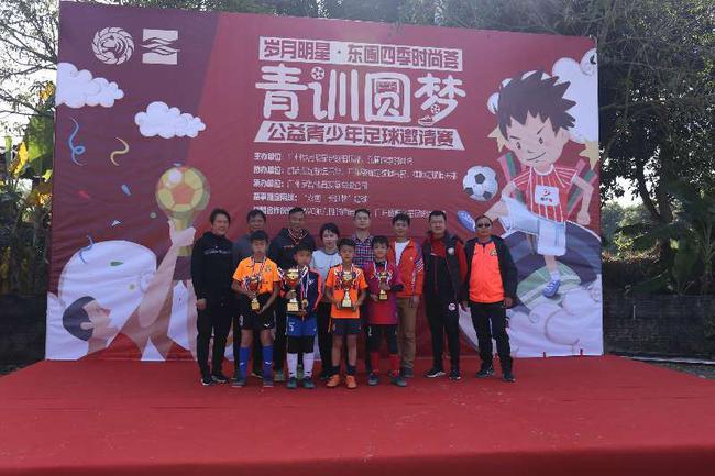 公益青少年足球邀请赛