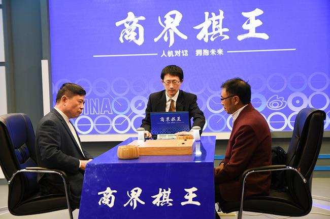 第二届商界棋王赛曾引入人工智能环节