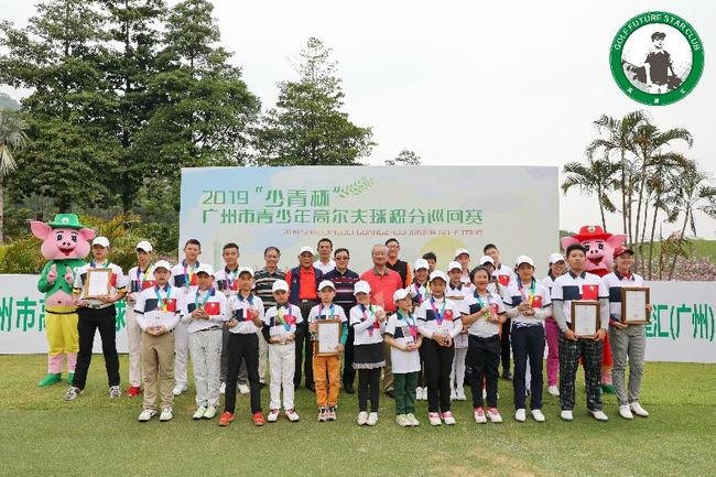 """2019""""少青杯""""广州市青少年高尔夫球积分巡回赛第一站圆满结束"""